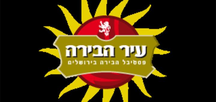 פסטיבל הבירה בירושלים